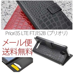 Priori3S LTE FTJ152B プリオリ ケース 手帳型 スマホカバー スタンドケース FREETEL クロコダイル|bestline