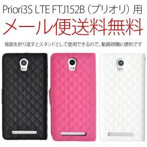 SIMフリー Priori3S LTE FTJ152B用 手帳型 キルティング|bestline