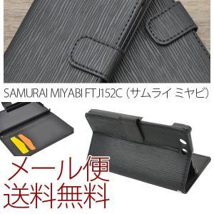 SAMURAI MIYABI FTJ152C(サムライ ミヤビ) ストレートレザーデザインスタンドケースポーチ 手帳型|bestline