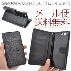 SAMURAI MIYABI FTJ152C(サムライ ミヤビ) クロコダイルスタンドケースポーチ 手帳型|bestline