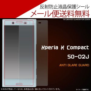 Xperia X Compact SO-02J 液晶保護シール 反射防止 液晶保護 液晶|bestline