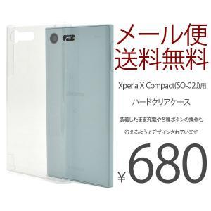 Xperia X Compact SO-02J用 ハード クリアケース 透明|bestline