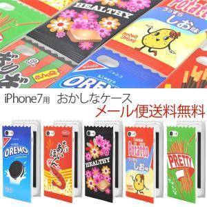 iPhone7用おかしななかまケース。 人とは違うデザインのケースで注目を集めたい人にオススメです☆...