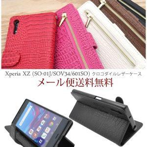 Xperia XZ 手帳型 スマホケース カバー SO-01J/SOV34/601SO クロコダイル スタンドケース|bestline
