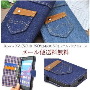 Xperia XZ 手帳型 スマホケース カバー SO-01J/SOV34/601SO|bestline