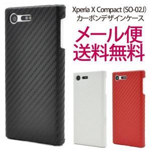 エクスペリア X コンパクト SO-02J用 ハード カーボンデザイン カバー シンプル ケース|bestline