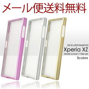 Xperia XZ SO-01J/SOV34/601SO メタリックバンパー ソフトクリアケース|bestline