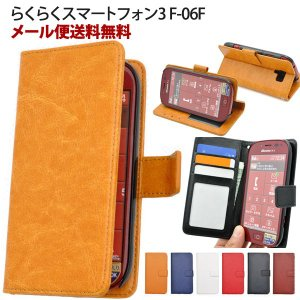 対応機種 らくらくスマートフォン3 F-06F 素材 合皮(PUレザー)/TPU/布  カラフルな6...