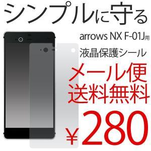 アローズnx arrows NX F-01J 液晶保護フィルム 画面 保護 シール 光沢 DM便送料無料|bestline