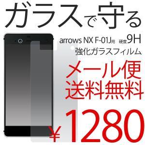 arrows NX F-01J ガラスフィルム 液晶保護フィルム 画面 保護 強化ガラス DM便送料無料|bestline