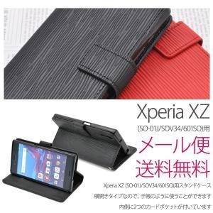 XperiaXZ ケース エックスペリアXZ xperia xz ケース 手帳型 カバー スタンド機能 カードホルダー|bestline