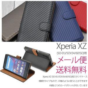 XperiaXZ ケース エクスペリアXZ xperia xz ケース 手帳型 カバー スタンド機能 カーボンデザイン|bestline