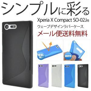 エクスペリア X コンパクト SO-02J用 Xperia X Compact SO-02J ソフトケース|bestline