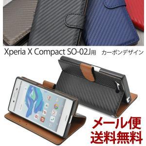 エクスペリアx コンパクト カーボンデザイン スタンドケース ポーチ 手帳型|bestline