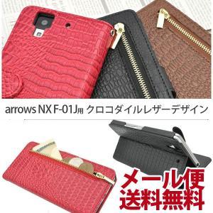 docomo arrows NX F-01J カバー ケース 手帳型|bestline