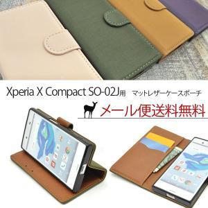 手帳型 xperia X Compact SO-02J マットレザーケース スタンドケース|bestline
