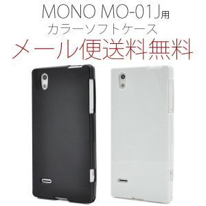 DM便送料無料! 対応機種 MONO MO-01J  2色から選べるMONO MO-01J用カラーソ...