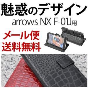 docomo arrows NX F-01J カバー ケース 手帳型 スタンドケース クロコダイル|bestline