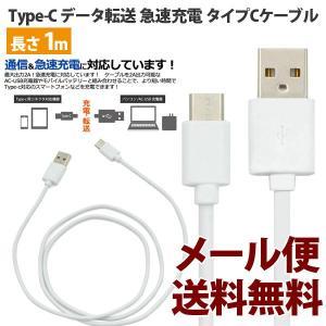 Type-C搭載スマホのデーター通信&充電に最適な、USB Type-Cケーブル 1m 最大2Aまで...