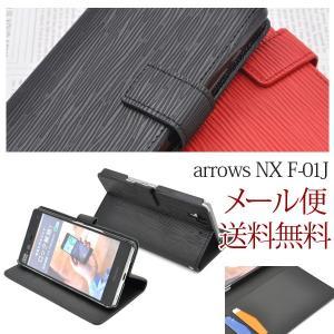 arrows NX F-01J カバー ケース 手帳型 ストレートレザーデザイン アローズ|bestline