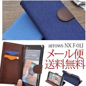 arrows NX F-01J カバー ケース 手帳型 ジーンズ スタンドケース 面白 おもしろ|bestline