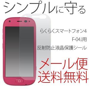 らくらくスマートフォン4 F-04Jの液晶を傷や埃から守り、反射も防止する、反射防止液晶保護シール。...