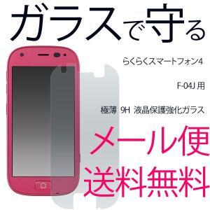 らくらくスマートフォン4 F-04Jの液晶画面を守る液晶保護ガラスフィルム。 極薄のスリムで頑丈なガ...