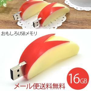 USBメモリ 16GB おもしろ かわいい うさぎリンゴ USB メモリー おしゃれ ビジネス|bestline