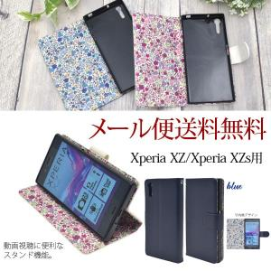 Xperia XZ/Xperia XZs SO-01J/SOV34/601SO 手帳型 花柄デザイン Xperia XZ スタンドケース エクスペリアXZ ケース/カバー 手帳 スマホケース おしゃれ|bestline