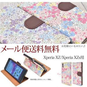 Xperia XZ/Xperia XZs 手帳型 花柄デザイン Xperia XZ スタンドケース エクスペリアXZ ケース/カバー 手帳 スマホケース おしゃれ|bestline