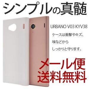 URBANO V03 KYV38 アルバーノ ケース カバー シンプル おしゃれ ホワイト|bestline