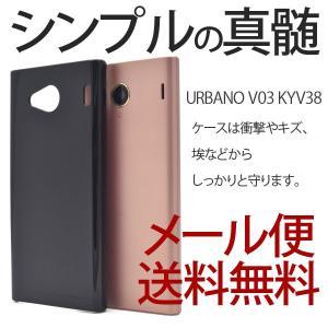 URBANO V03 KYV38 アルバーノ ケース カバー シンプル おしゃれ ブラック|bestline