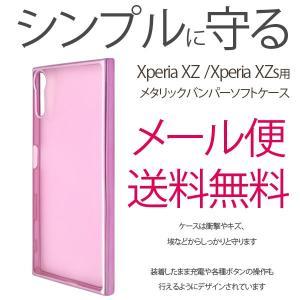 Xperia XZ /Xperia XZs メタリックバンパー ケース カバーエクスペリア xz バンパー シンプル ソフトケース Xperia XZ (SO-01J/SOV34/601SO)|bestline