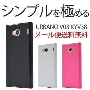 URBANO V03 KYV38 アルバーノ ケース カバー シンプル おしゃれ ソフトケース ソフトカバー|bestline