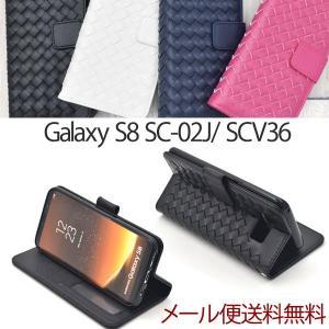 ギャラクシー S8 SC-02J/SCV36 手帳 手帳型ケース おもしろ おしゃれ ラティスデザイン スタンド|bestline
