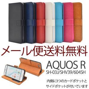 対応機種 AQUOS R SH-03J/SHV39/604SH  カラフルな7色展開のAQUOS R...