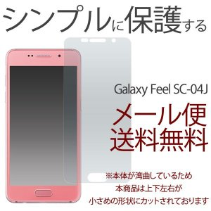 SC-04J Galaxy feel ギャラクシー 液晶保護 アンチグレア ギャラクシー SC-04J ギャラクシー用|bestline