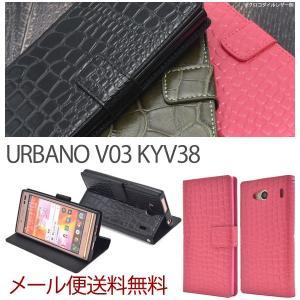 URBANO V03 ケース カバー 手帳型 KYV38 手帳 ケース カバー|bestline