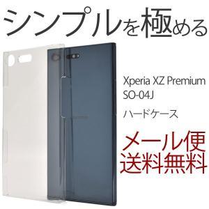 Xperia XZ Premium SO-04J ケース カバー エクスペリア xz シンプル ハードケース|bestline