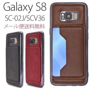 Galaxy S8 ギャラクシー SC-02J/SCV36 カードポケットレザー デザインケース  おしゃれ カバー|bestline