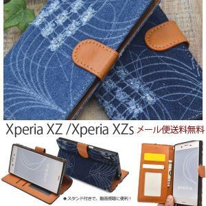 Xperia XZ 手帳型 スマホケース カバー SO-01J/SOV34/601SO ダメージデニム デザイン スタンドケース ポーチ|bestline
