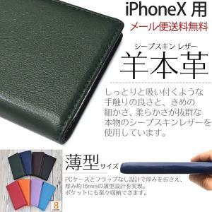 柔らかく手触りのいいシープスキンレザー(羊本革)を使用! カラフルな8色展開のiPhone X用シー...