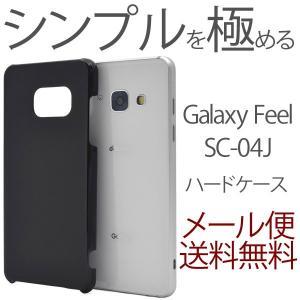 Galaxy feel SC-04J ハード ケース スマホ カバー|bestline