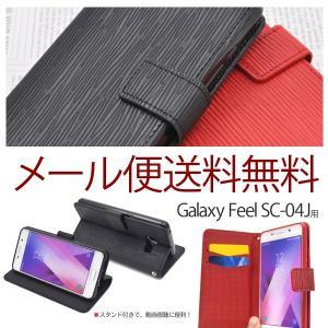 Galaxy Feel ギャラクシー スマホ ケース カバー SC-04Jケース SC-04Jカバー 手帳型 スタンド機能 レザー 携帯ケース|bestline