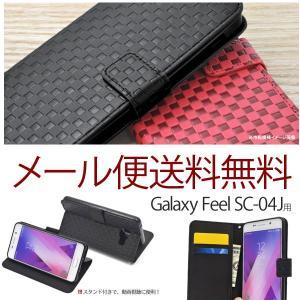 Galaxy Feel ギャラクシー スマホ ケース カバー SC-04Jケース SC-04Jカバー 手帳型 スタンド機能|bestline