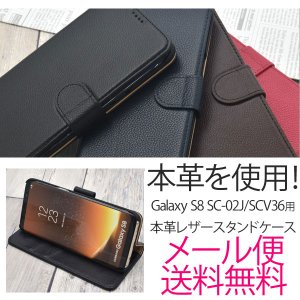 Galaxy S8 本革 手帳 本革ケース ギャラクシー SC-02J/SCV36 手帳 手帳型ケース|bestline