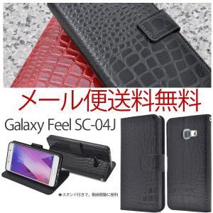 ギャラクシーフィール SC04J ケース GALAXY Feel SC-04J ドコモ カバー 手帳型 スタンド機能|bestline