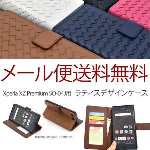 SO-04J Xperia XZ Premium 手帳型 ケース カバー 手帳 エクスペリア xz 編込み|bestline