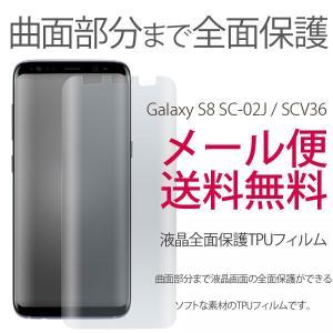 Galaxy S8 ギャラクシー SC-02J/ SCV36 保護TPUフィルム フィルム 液晶保護 軽量 TPUフィルム/NTTドコモ|bestline