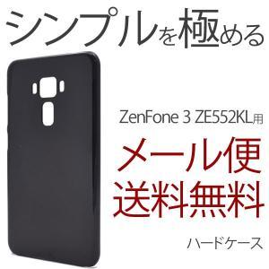 ゼンフォン ZenFone 3 ZE552KL ハード ケース スマホ カバー 耐衝撃 薄型|bestline